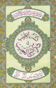 nashar-ut-teeb