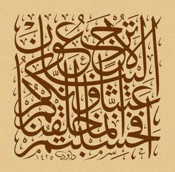 Ashrafiya teachings of hakim al umma mawlana ashraf ali
